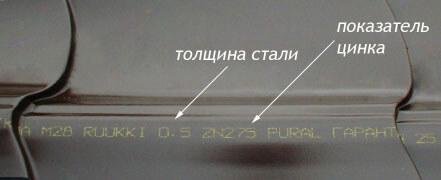 markirovka-metallocherepicy